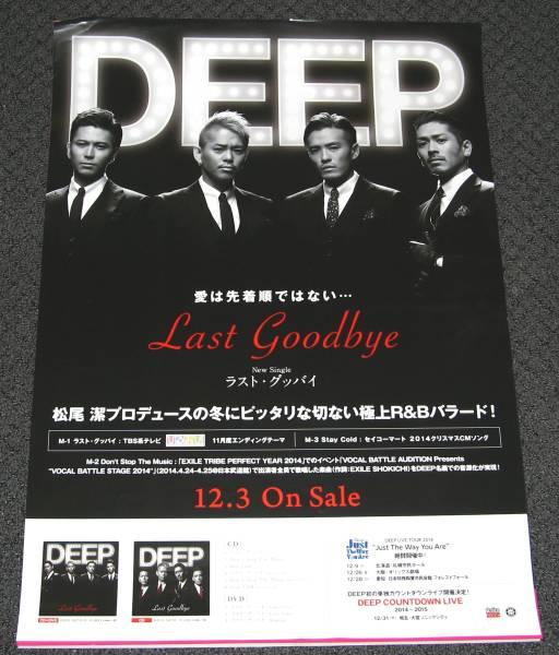Γ4 告知ポスター DEEP [ラスト・グッバイ]難あり