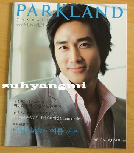★ソンスンホン PARKLAND 2008年 夏 カタログ★即決★韓国