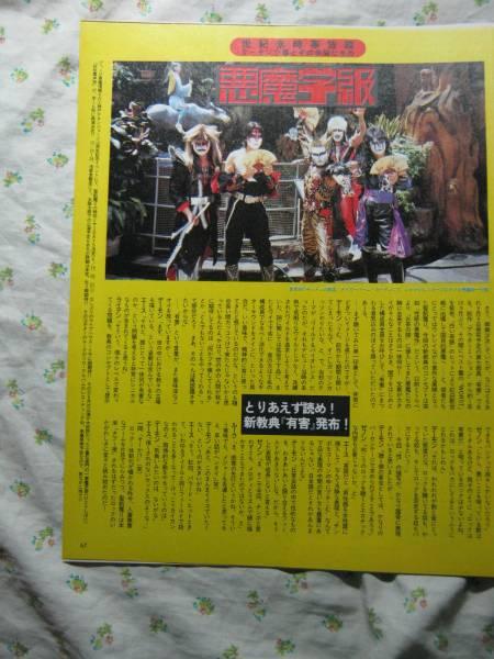'90【 聖飢魔Ⅱ時事放談 新経典「有害」発布!】 デーモン小暮 ♯