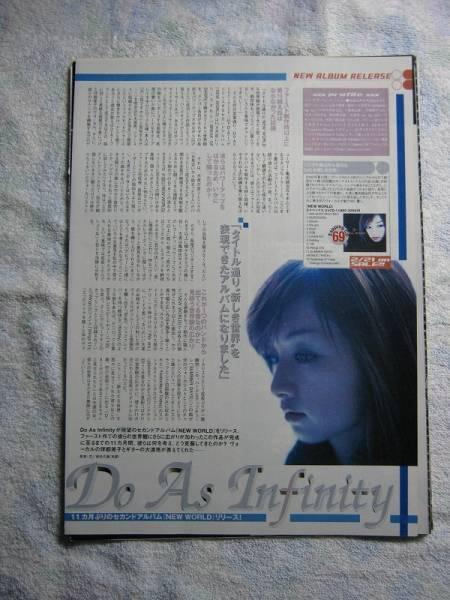 '01【2nd完成までに至る11ヶ月】Do As Infinity 伴都美子 ♯