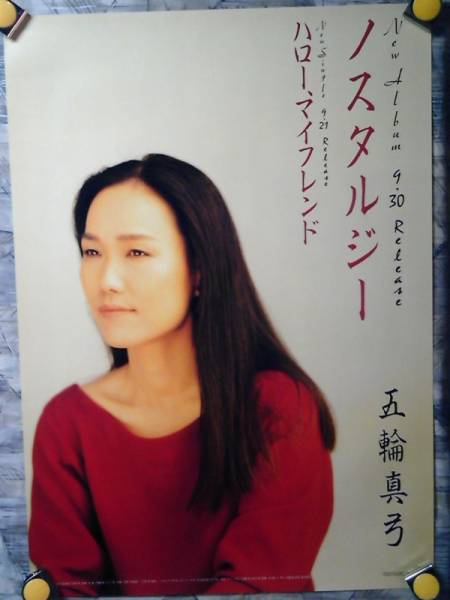 b7【大型ポスター/A1】五輪真弓/'88-ノスタルジー/告知用非売品