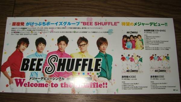 ■ミニポスターCF2■ BEE SHUFFLE/Welcome to the Shuffle!!