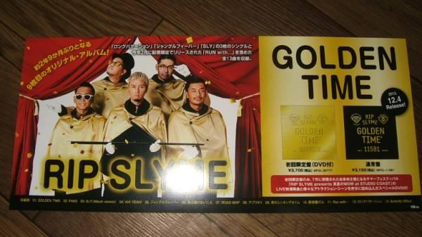 ■ミニポスターCF5■ RIP SLYME/GOLDEN TIME 非売品!