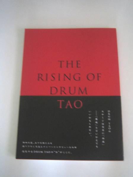 ◇写真集 THE RISING OF DRUM TAO【直筆サイン入り】