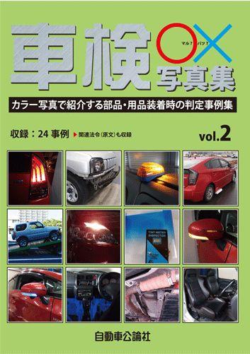 [即決]☆車検○×写真集Vol.2_画像1
