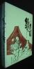 富士山麓 郷愁の民俗 伊藤堅吉著 図譜新社 1968年初版