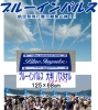 ★ブルーインパルス航空祭限定大版バスタオル