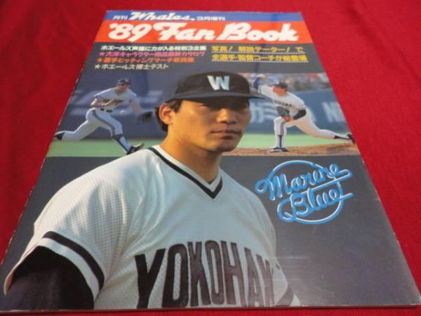 【プロ野球】横浜大洋ホールズ1989ファンブック_画像1