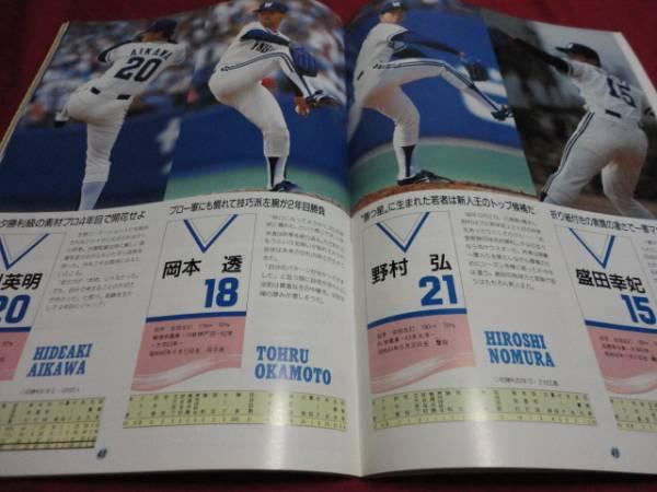 【プロ野球】横浜大洋ホールズ1989ファンブック_画像2