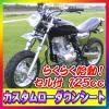 新車キットバイク125cc★DAXモンキーエイプAPE