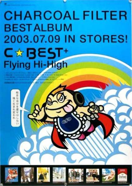 CHARCOAL FILTER チャコフィル B2ポスター (Q03005)