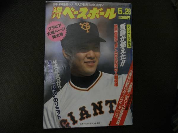 週刊ベースボール平成2年5月28日号 大リーグ26球団写真名鑑 ほか_画像1