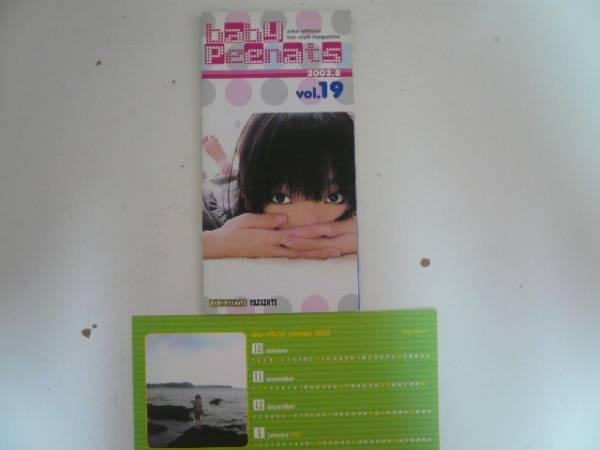 送料120円★美品★aiko FC会報 Baby Peenats vol.19 カレンダー付