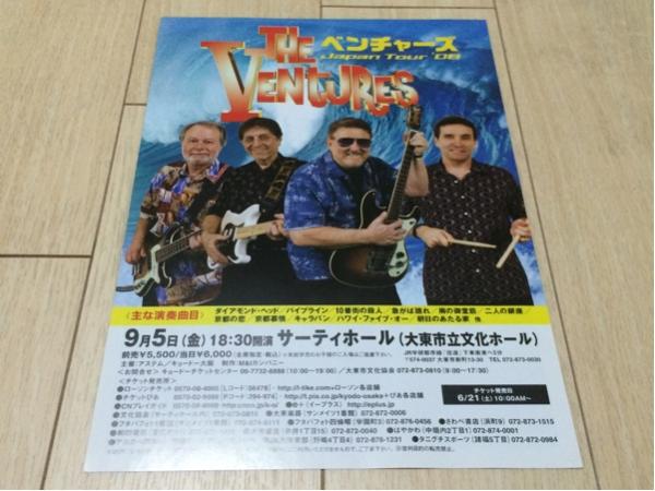 ザ・ベンチャーズ the ventures 来日 告知 チラシ ライブ 大阪 エレキ インスト