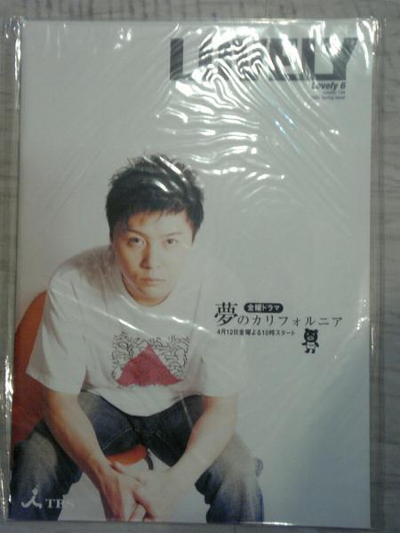 KinKiKids 堂本剛 TBS 小冊子 LOVELY 6 2002春