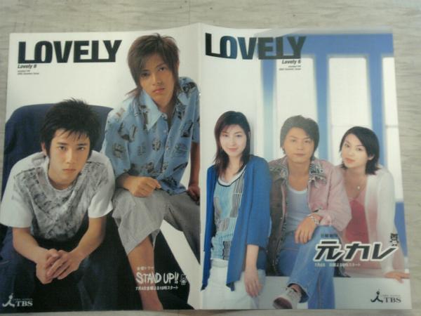 KinKiKids 堂本剛 元カレ TBS 小冊子 LOVELY 6 2003夏