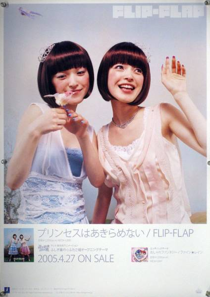 FLIP FLAP フリップフラップ YUKO AIKO B2ポスター (1S16012)