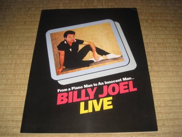 ビリージョエル BILLY JOEL 1984 来日 パンフ パンフレット