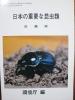 日本の重要な昆虫類/近畿版■環境庁編■大蔵省印刷局/昭和55年