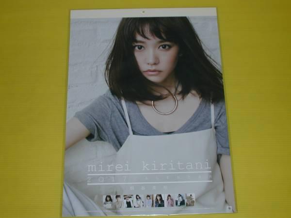 ◆〓2017年(桐谷美玲)カレンダーCL-156 ゆうメール便400円