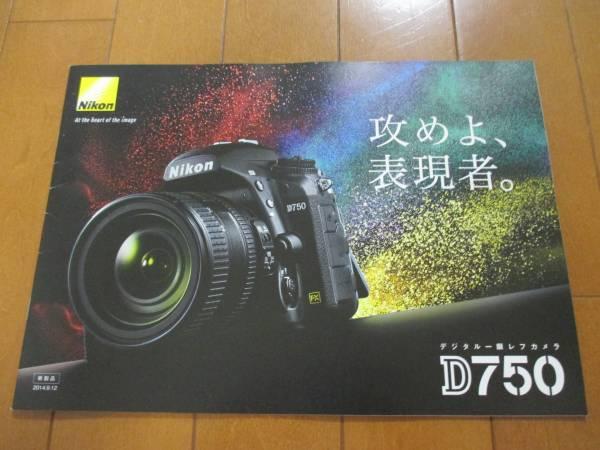 BA6485カタログ*ニコン*D750*2014.9発行21P