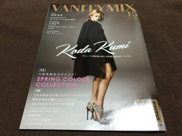 VANITYMIX 2015 倖田來未