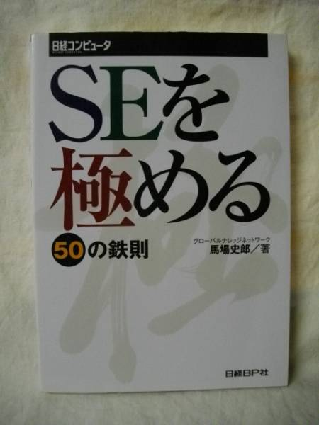 SEを極める50の法則 馬場史郎 日経BP 2000_画像1