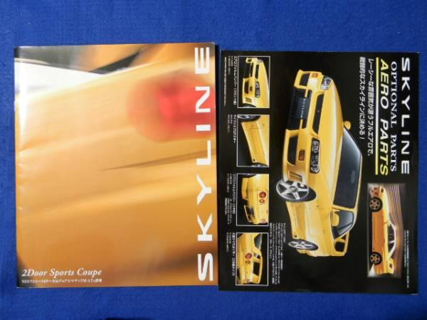 日産 スカイライン 2ドアスポーツクーペ 1998年 カタログ_画像1