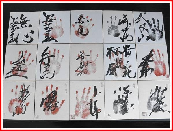 ヤフオク! - 大相撲有名力士14人(若貴/曙/小錦他)手形サイン...