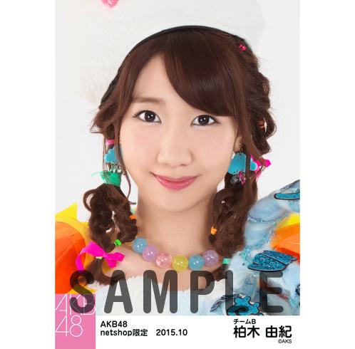AKB48 2015年10月度 netshop限定個別生写真5枚セット 柏木由紀 ライブ・総選挙グッズの画像