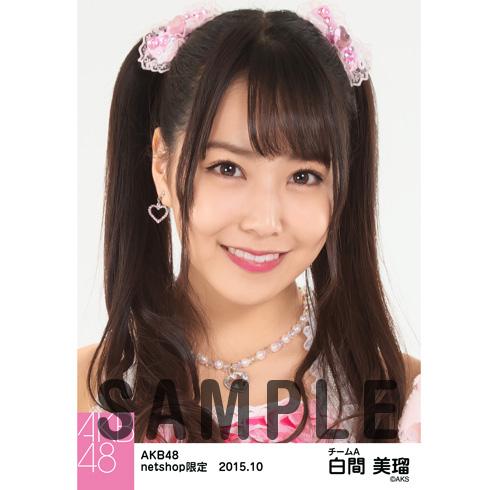 AKB48 2015年10月度 netshop限定個別生写真5枚セット白間美瑠 ライブ・総選挙グッズの画像