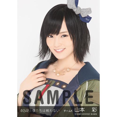 AKB48 個別生写真「僕たちは戦わない」5枚セット 山本彩 ライブ・総選挙グッズの画像