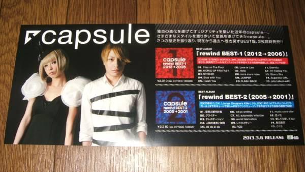 【ミニポスターF7】 capsule/rewindBEST-1 BEST-2 非売品!
