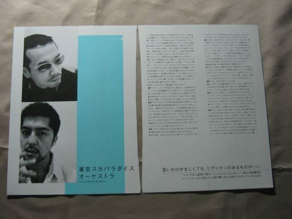 '01【言い訳がましくてもリアリティのある物】東京スカパラ ♯