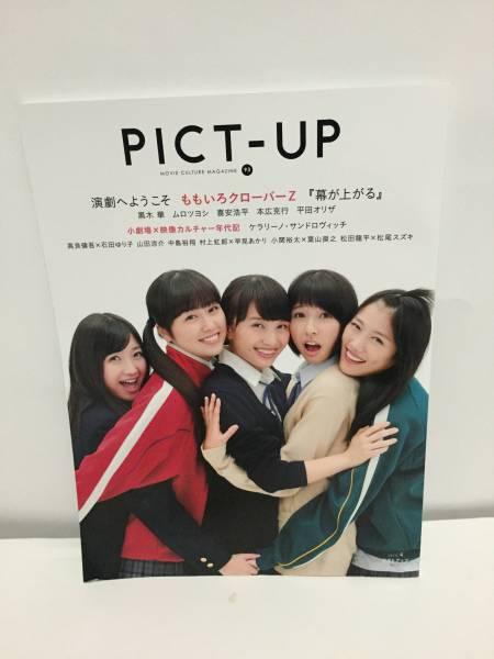 ピクトアップ93号(2月18日発売)は『幕が上がる』大特集