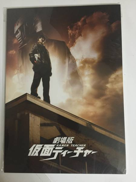 Kis-My-Ft2 キスマイ 仮面ティーチャー ノート 藤ヶ谷