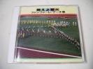 燃えよ聖歌 ファンファーレ・マーチ集/東京オリンピック、日本国歌、蛍の光等