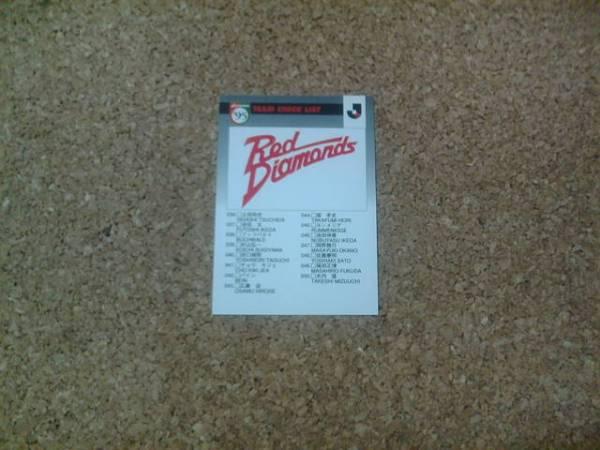 Jリーグ トレーディングカード 1995 No.232 浦和レッドダイヤモンズ_画像1