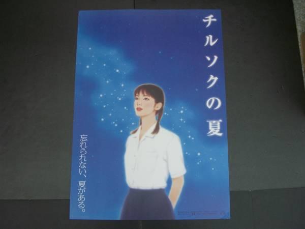 (243)チルソクの夏/水谷紀里・上野樹里 グッズの画像