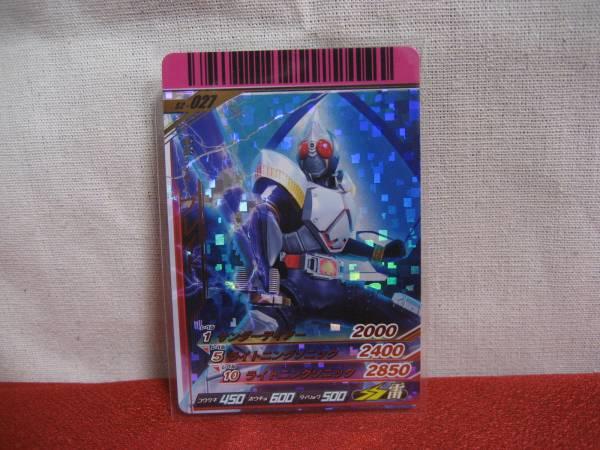 仮面ライダー ガンバライド SR シャバドゥビ2弾 S2-027 ブレイド