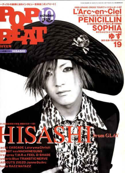 雑誌POPBEAT 1999/10月号♪HISASHI(GLAY)/ラルク/PENICILLIN♪