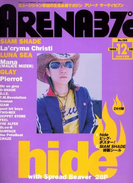 雑誌ARENA37℃ 1998/12月号♪hide/SIAM SHADE/ラクリマ/GLAY♪