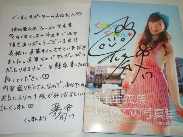 ■楠田亜衣奈 写真集 直筆サイン入り くすくすくっすん
