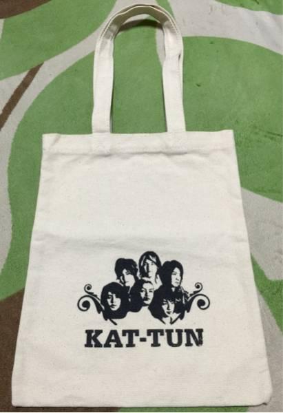 レア 未使用 KAT-TUN 初期メンバー トートバッグ 亀梨 中丸