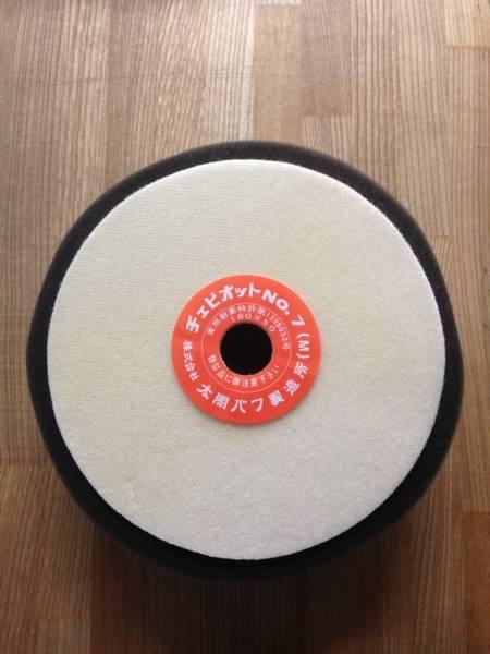 チェビオットバフ No.7 太閤バフ製造所 スポンジバフ 取り寄せ商品_画像1