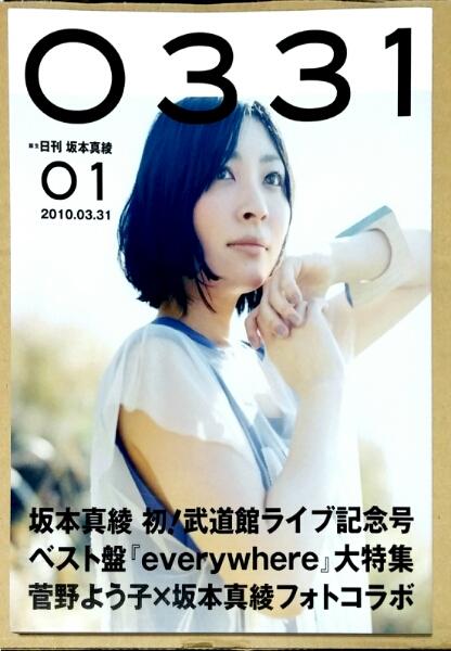 日刊 坂本真綾 0331 武道館ライブ記念号 パンフレット