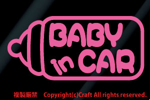BABY IN CAR ☆ステッカー/ライトピンク哺乳瓶(15×7cm)ベビーインカー**_画像1