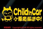 Child in car small demon in transportation!/ sticker (fjc/ yellow 20cm) child in car +