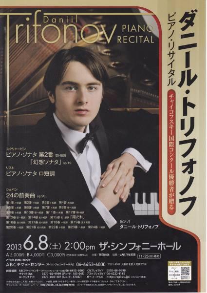 ダニールトリフォノフ ピアノリサイタル 非売品ちらし