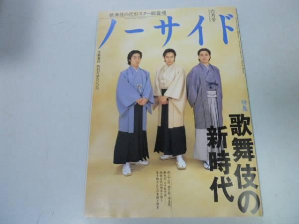 ●ノーサイド●199606●歌舞伎尾上菊之助市川新之助中村歌右衛